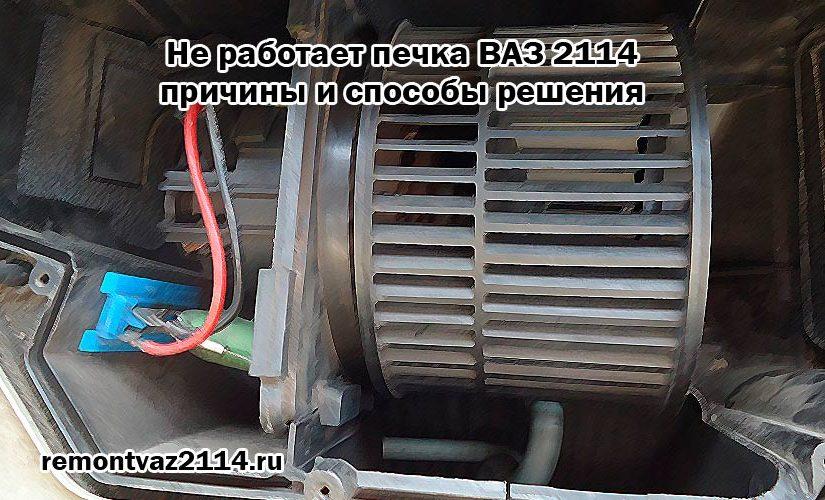 Не работает печка ВАЗ 2114 – причины и способы решения