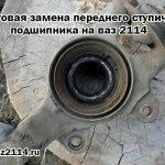 Пошаговая замена переднего ступичного подшипника на ваз 2114