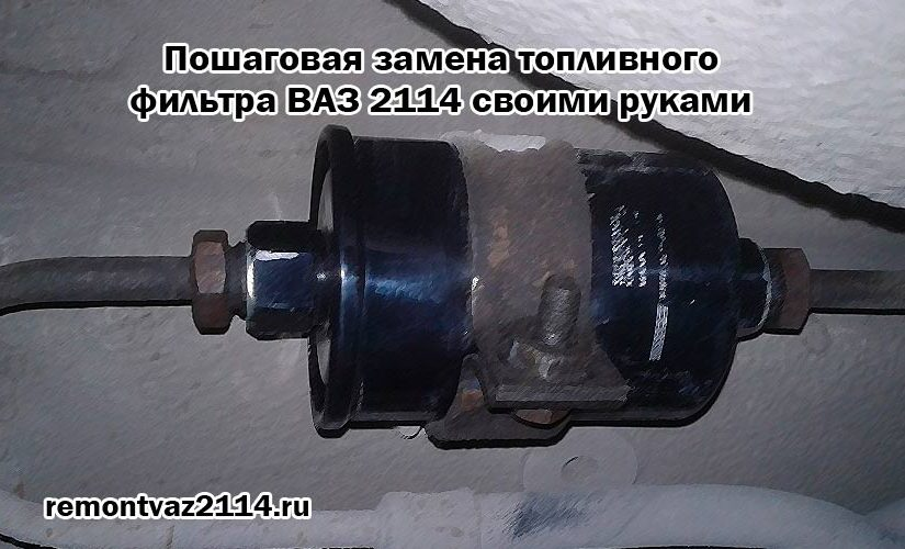 Пошаговая замена топливного фильтра ВАЗ 2114 своими руками