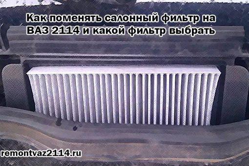 Как поменять салонный фильтр на ВАЗ 2114 и какой фильтр выбрать