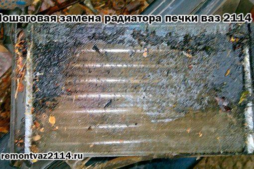 Пошаговая замена радиатора печки ваз 2114