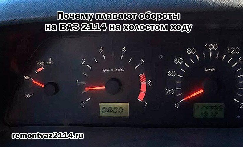 Почему плавают обороты на ВАЗ 2114 на холостом ходу