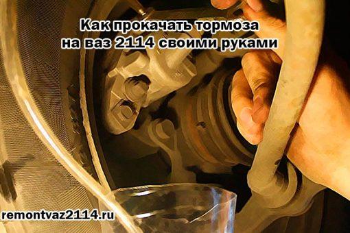 Как прокачать тормоза на ваз 2114 своими руками