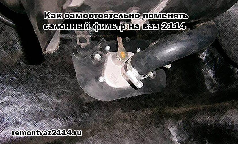 Пошаговая замена крана отопителя на ваз 2114 своими руками